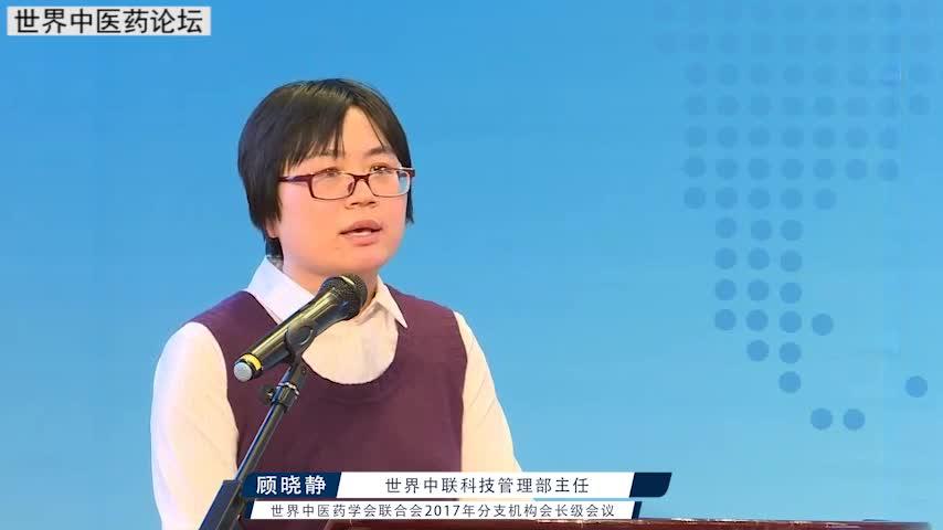 05顾晓静--专业委员会科技项目管理