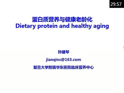 蛋白质营养对健康老龄化的作用与影响