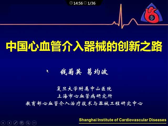 中国心血管疾病介入治疗创新之路与展望