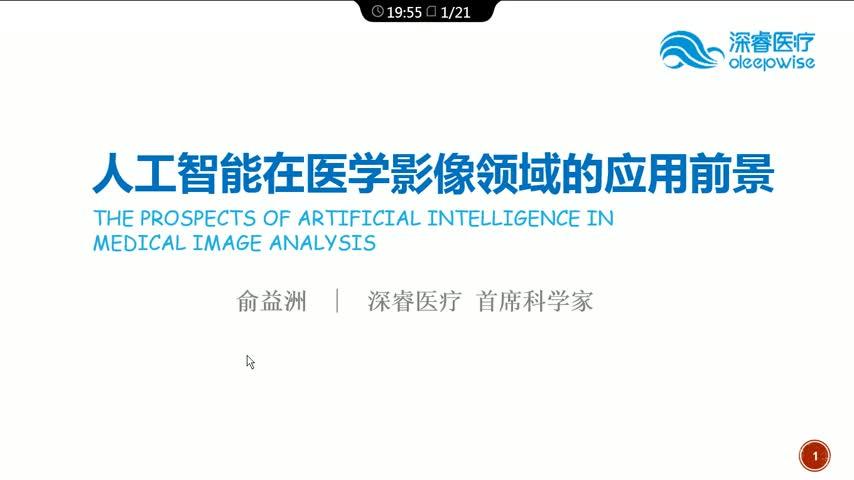 人工智能在医学影像分析领域的应用前景