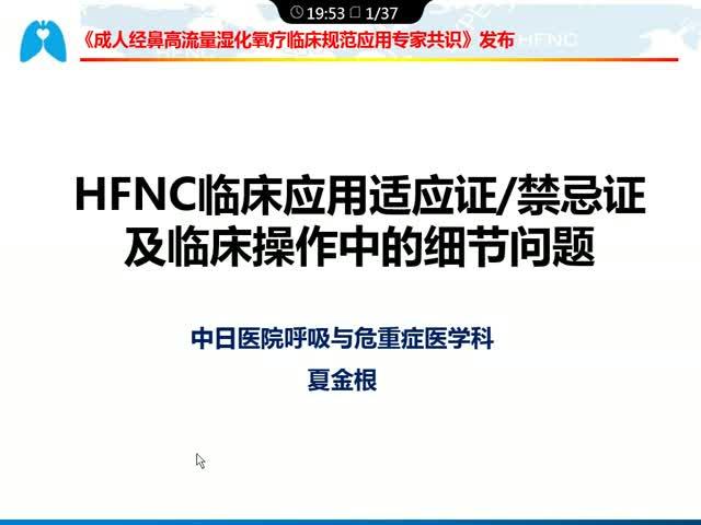 HFNC应用适应证/禁忌证及临床操作中的细节问题