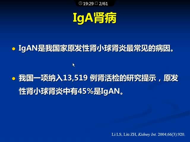 影响IgA肾病预后的因素