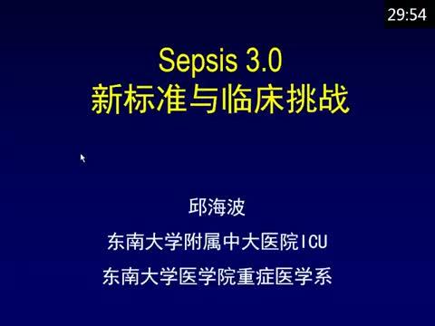Sepsis新概念、新标准和临床面临的挑战