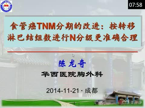 食管癌TNM分期的改进:基于转移淋巴结组数进行N分期更准确合理