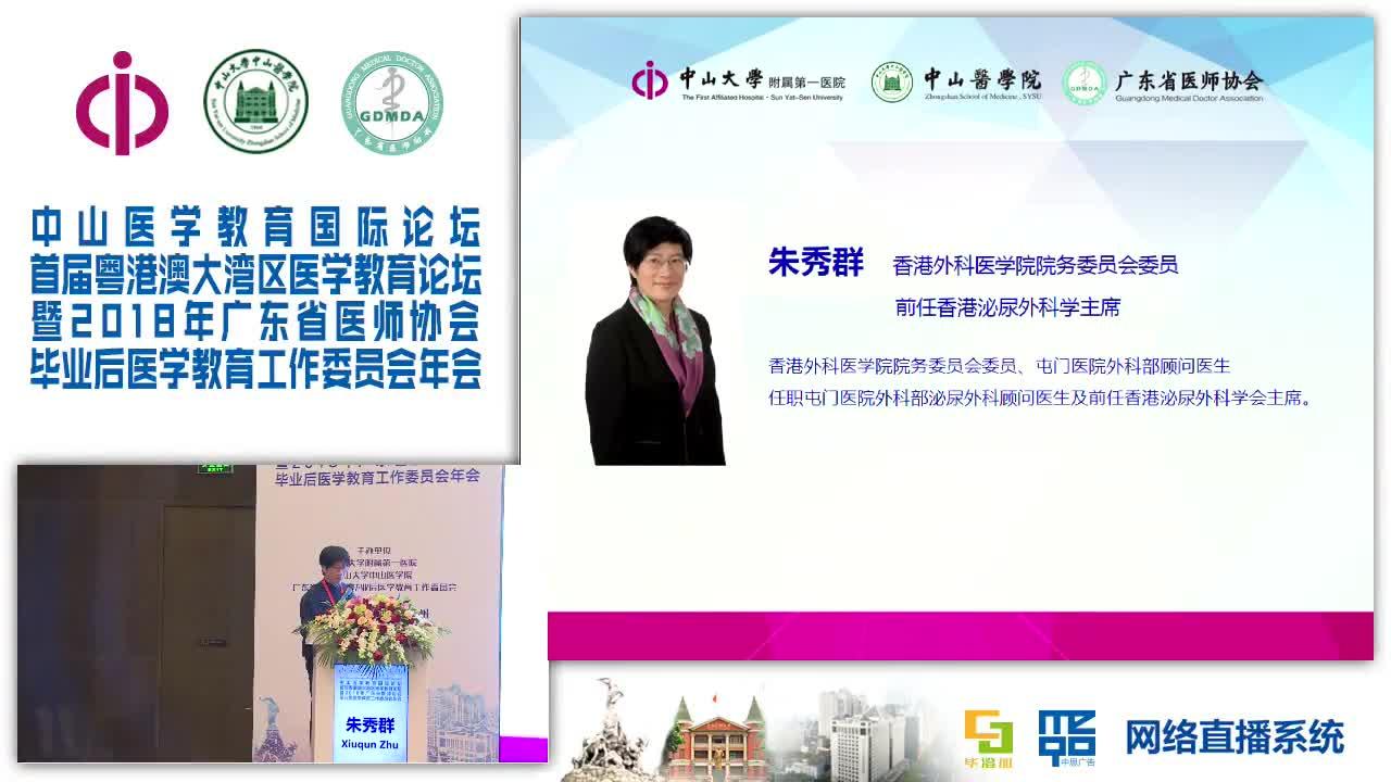 香港外科住院医师培训