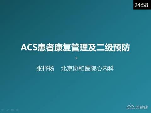 ACS患者康复管理及二级预防