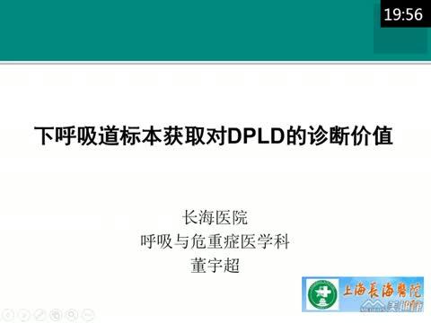 下呼吸道标本获取对DPLD的诊断价值