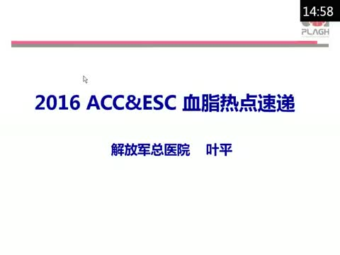 2016 ACC/ESC 最新血脂热点速递