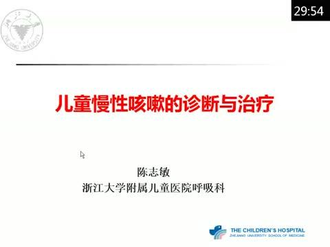 儿童慢性咳嗽诊断与治疗指南解读