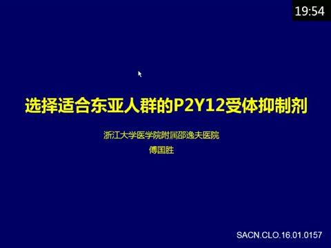 选择适合东亚人群的P2Y12受体抑制剂