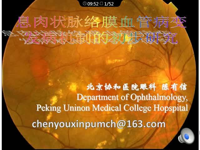PCV发病机制研究进展