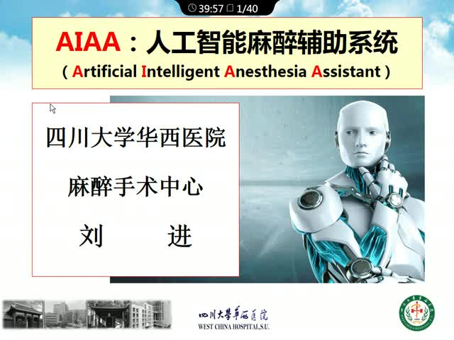 人工智能与临床麻醉