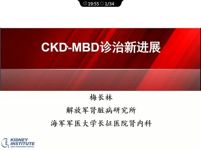 CKD-MBD诊治进展