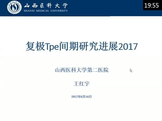 复极Tpe间期研究进展2017