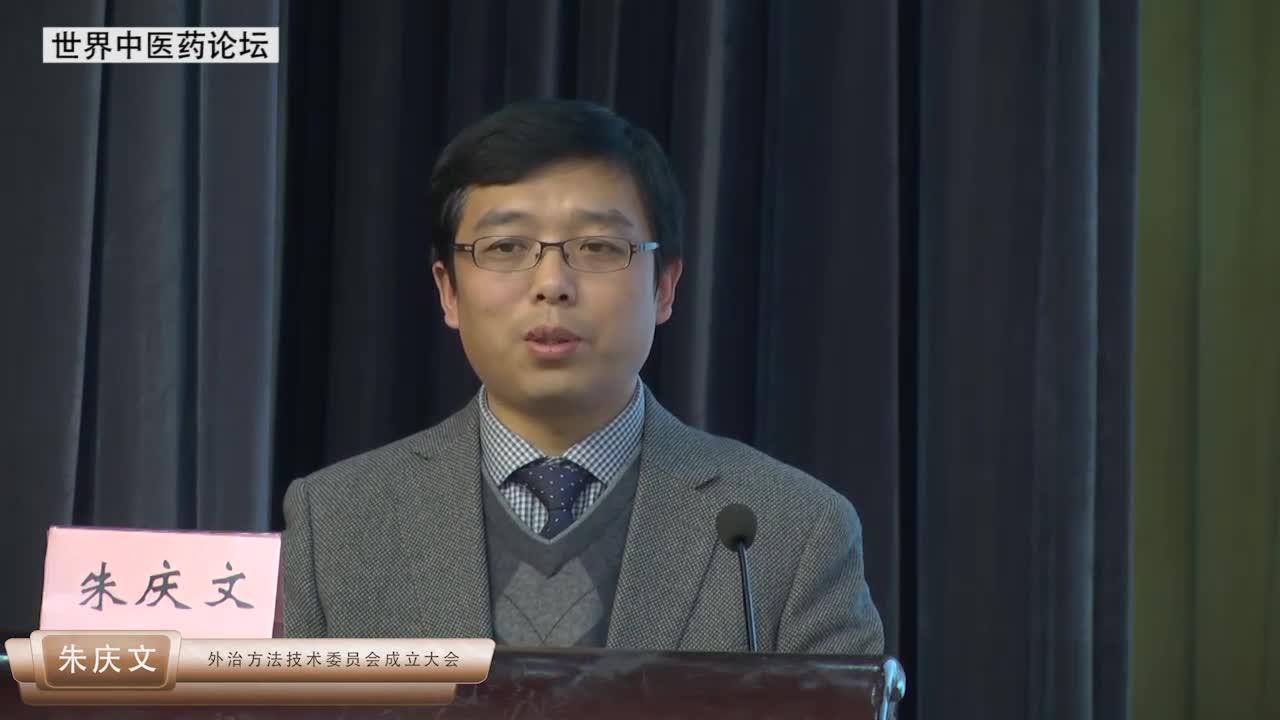 朱庆文--中医外治研究思路与方法
