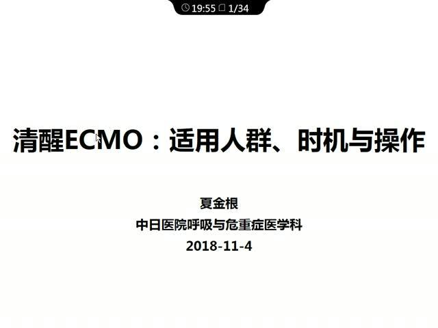 清醒VV-ECMO的实施:适用人群、时机和操作