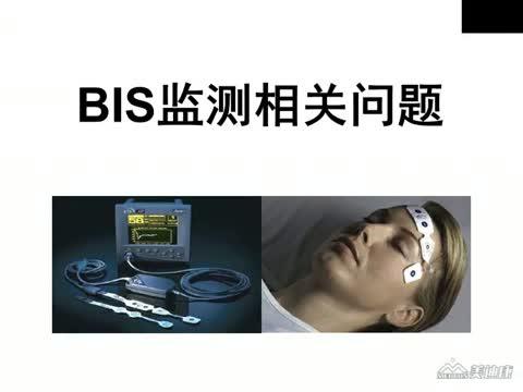 BIS应用新进展
