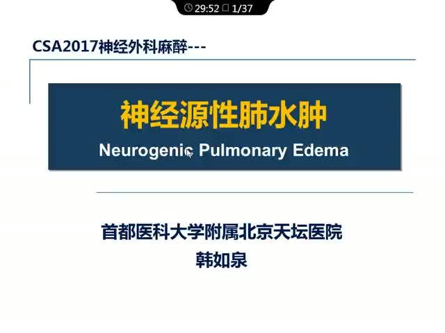 颅脑创伤急性肺水肿病例