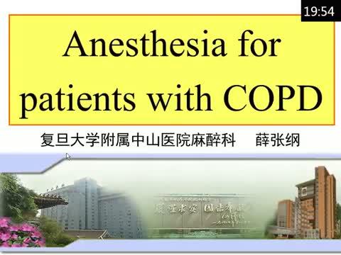 肺手术的麻醉选择和术中管理