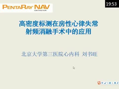 PentaRay 在房性心律失常中的应用