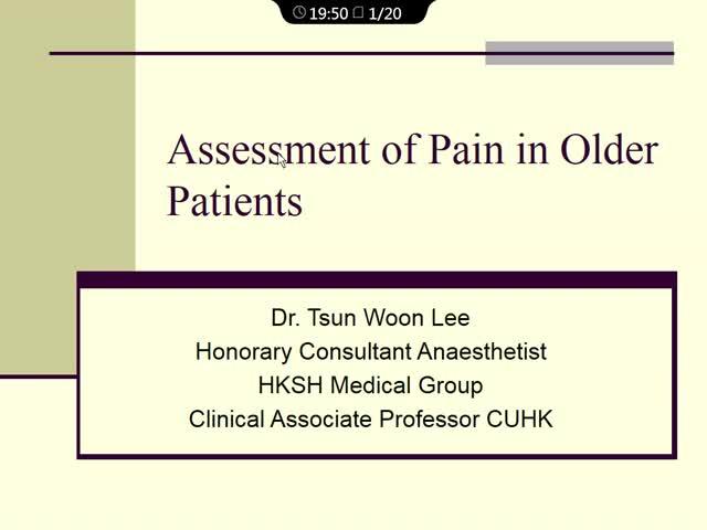 老年患者疼痛评估