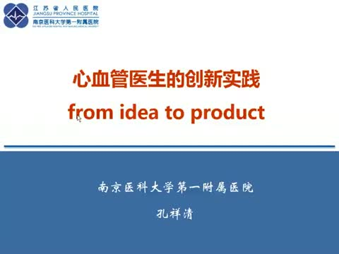 From idea to product-心血管创新的医生实践