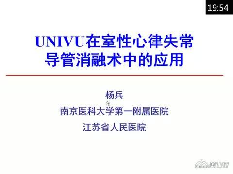 UNIVU在复杂室性心律失常中的应用