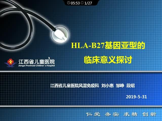 HLA-B27基因亚型的临床意义探讨