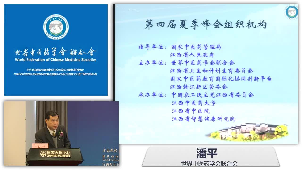 学术部介绍世界中医药大会第四届夏季峰会情况