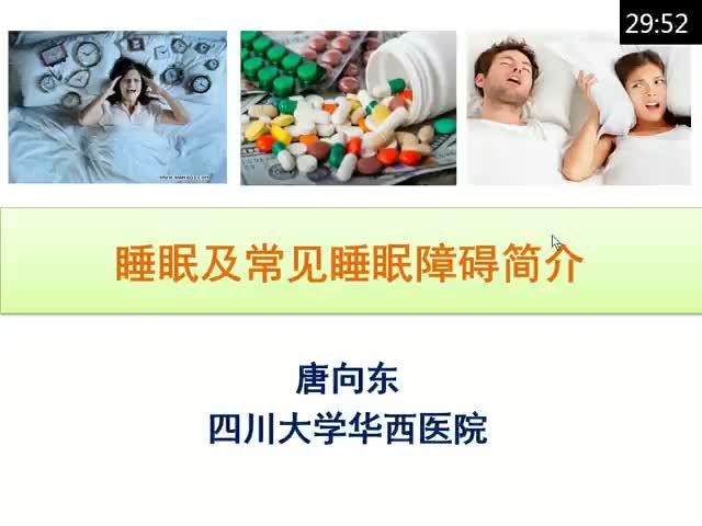 睡眠呼吸暂停综合征监测结果