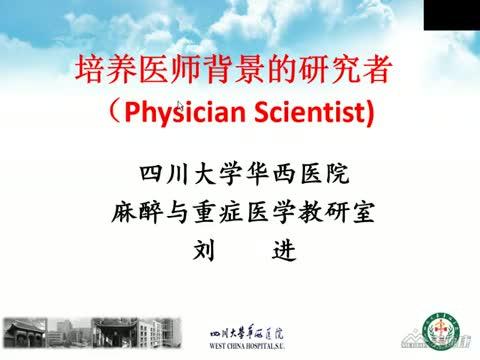 做一个有良好研究背景的临床医生