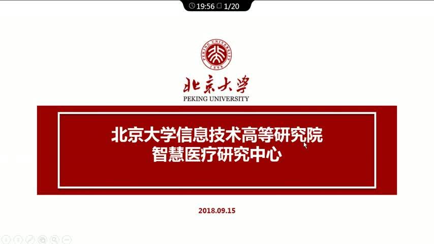 詹启敏院士团队分享研究内容及成果