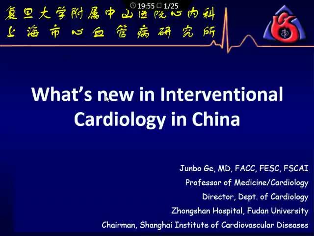 中国介入心脏病学的新进展