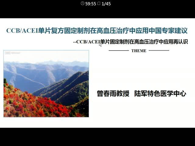CCB/ACEI单片复方固定制剂在高血压治疗中应用中国专家共识