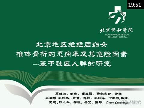 北京地区绝经后妇女椎体骨折的患病率及其危险因素——基于社区人群的研究