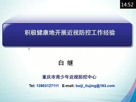 重庆市青少年近视预防与控制工作的设想与实践