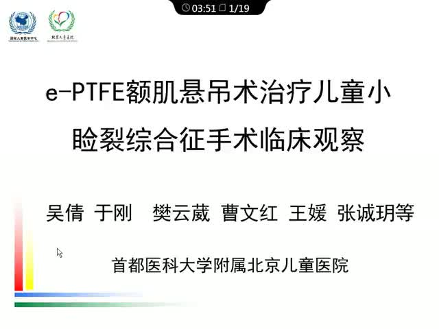 e-PTFE材料额肌悬吊术矫正儿童小睑裂综合征手术疗效分析