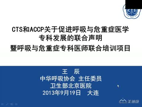 CTS和ACCP关于促进呼吸与危重症医学专科发展的联合声明暨呼吸专科医师联合培训项目