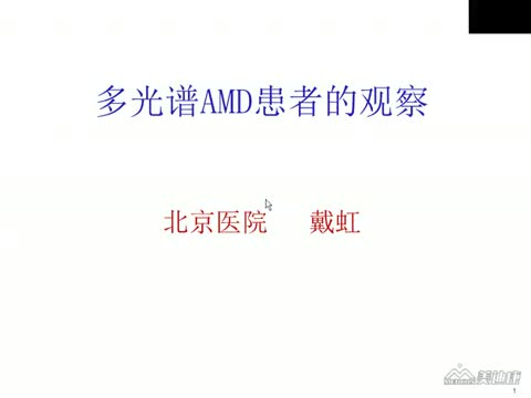 AMD的多光谱成像