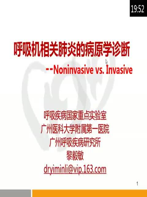 VAP病原诊断:Noninvasive VS invasive  Diagnosing pathogens in VAP: noninvasive vs invasive