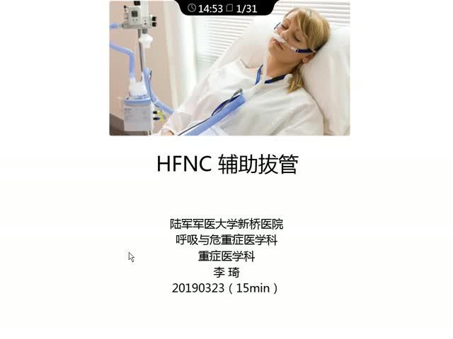 HFNC辅助拔管