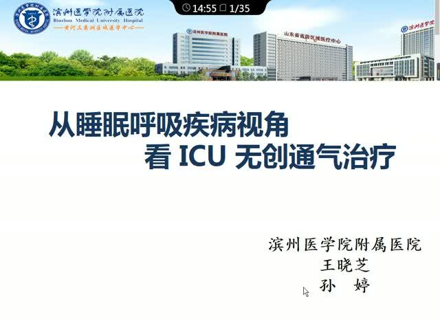 从睡眠呼吸疾病视角看 ICU 无创通气治疗