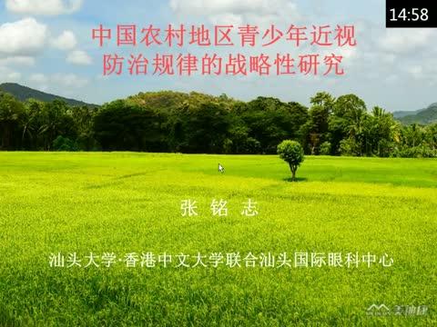 中国农村地区青少年近视防治规律的战略性研究
