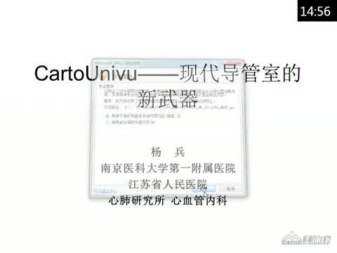 CartoUnivu—现代导管室的新武器