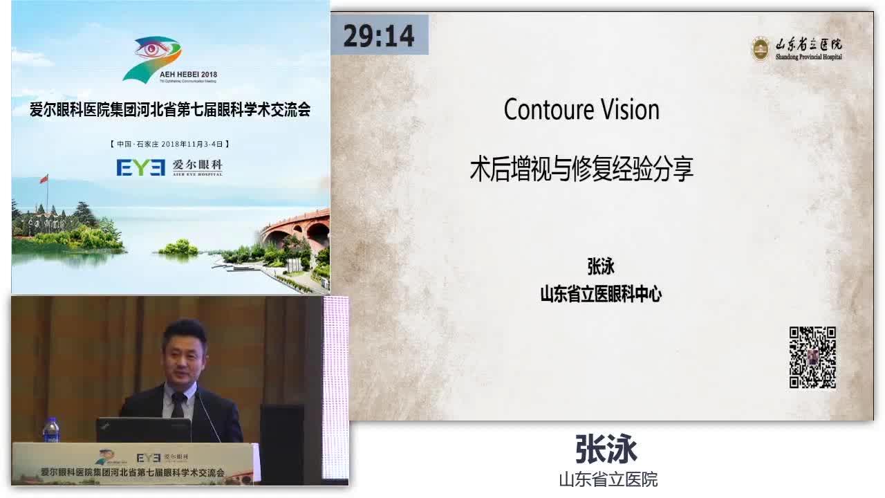 ContouraVision在术后增视与修复临床经验分享