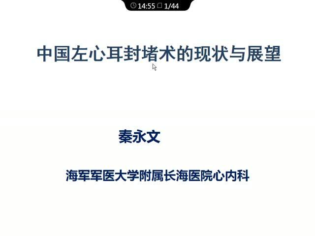 中国左心耳封堵术的现状与展望