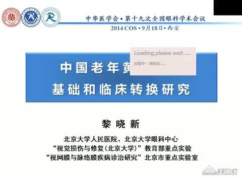 中国老年黄斑变性的基础和临床转化研究