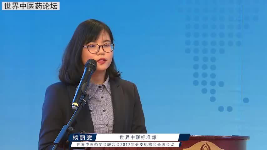 04杨丽雯--业委员会标准的研制进展和程序