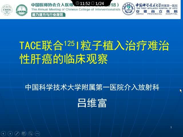 碘125粒子植入对TACE抵抗的肝癌的疗效观察