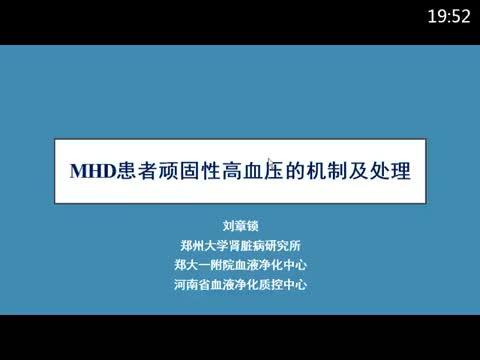 MHD患者顽固性高血压的机制及处理